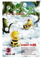【中古】みつばちマーヤの冒険 Vol.10 b20726/BIBA-3160【中古DVDレンタル専用】