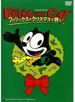 【中古】フィリックス・ザ・キャット フィリックスのクリスマスを救え! b18566/BIBA-7548【中古DVDレンタル専用】