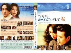 【中古】あなた、そして私 Vol.9 b10616/BWD-00161R【中古DVDレンタル専用】