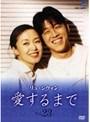 【中古】愛するまで Vol.23 b1937/BWD-00393R【中古DVDレンタル専用】