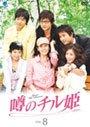 【中古】噂のチル姫 08/BWD-00538【中古DVDレンタル専用】