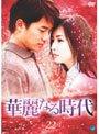 【中古】華麗なる時代 Vol.22 b1826/BWD-00728R【中古DVDレンタル専用】