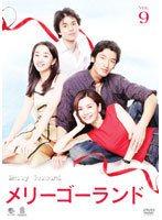 【中古】メリーゴーランド Vol.09/BWD-00811【中古DVDレンタル専用】