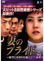 【中古】妻のプライド 絶望と裏切りを越えて Vol.21 b5481/BWD-02291SR【中古DVDレンタル専用】