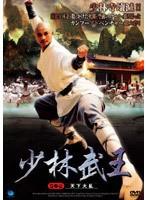 【中古】少林武王 全7巻セット s12346/BWD-1237-1334【中古DVD】