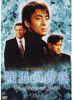 【中古】裸足の青春 vol.6/BWD-60【中古DVDレンタル専用】