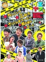 【中古】イエヤス 爆笑セレクション Vol.4 b15424/CCRE-8401【中古DVDレンタル専用】