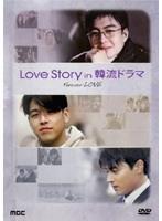 【中古】Love story in 韓流ドラマ b21107/CCRR-4012【中古DVDレンタル専用】