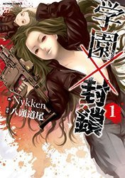 【中古】学園×封鎖/八頭道尾 Nykken/1巻【中古コミックレンタル使用】
