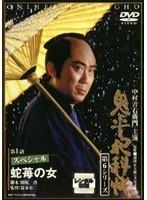 【中古】鬼平犯科帳 第6シリーズ 1 b11466/DA-9272【中古DVDレンタル専用】