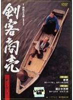 【中古】剣客商売 第1シリーズ 3 b11709/DA-9316【中古DVDレンタル専用】
