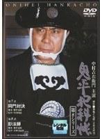 【中古】鬼平犯科帳 第8シリーズ 4 b11820/DA-9363【中古DVDレンタル専用】