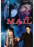 【中古】▼MAIL vol.1 b8125/DA-9490【中古DVDレンタル専用】