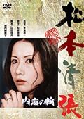 【新品】内海の輪/DA-9781【新品DVDレンタル専用】