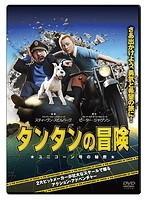 【中古】タンタンの冒険 ユニコーン号の秘密 b17164/DABR-4172【中古DVDレンタル専用】