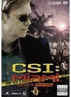 【中古】●CSI:マイアミ シーズン10 ザ・ファイナル 全7巻セットs8876/DABR-4411-4417【中古DVDレンタル専用】