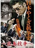 【中古】●日本やくざ抗争史 広島抗争/DALI-10465【中古DVDレンタル専用】