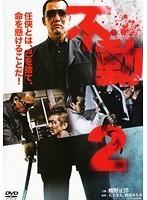 【中古】不動 2 b3183/DBOS-8935【中古DVDレンタル専用】