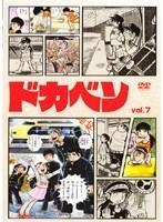 【中古】ドカベン TVシリーズ Vol.7 b6352/DEBA-13017【中古DVDレンタル使用】