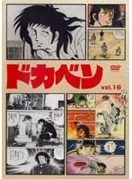 【中古】ドカベン TVシリーズ Vol.18 b6355/DEBA-13028【中古DVDレンタル使用】