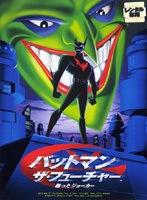 【中古】バットマン ザ・フューチャー 甦ったジョーカー b11871/DLR-18173【中古DVDレンタル専用】