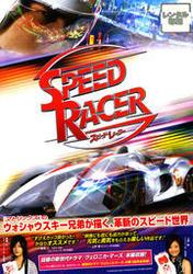 【中古】スピード・レーサー b19452/DLR-23454【中古DVDレンタル専用】