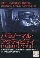 【中古】パラノーマル・アクティビティ b14808/DLR-5968【中古DVDレンタル専用】