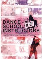 【中古】DANCE SCHOOL INSTRUCTORS FOR GIRLS b4211/DMG-6637【中古DVDレンタル専用】