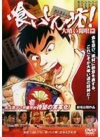 【中古】●喰いしん坊! 全4巻セット s6837/DMSM-7329-7869【中古DVDレンタル専用】