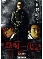 【中古】恐喝一代記 b17630/DMSM-7863【中古DVDレンタル専用】