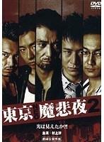 【中古】東京NEO魔悲夜 2 b4640/DMSM-7895【中古DVDレンタル専用】