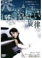 【中古】やさしい旋律 Blue Destiny b20095/DMSM-7997【中古DVDレンタル専用】