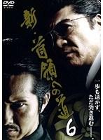 【中古】新・首領への道 6 b18896/DMSM-8307【中古DVDレンタル専用】