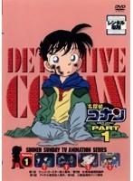 【中古】名探偵コナン PART1 全7巻セット s10672/DNBP-2501-2507【中古DVDレンタル専用】