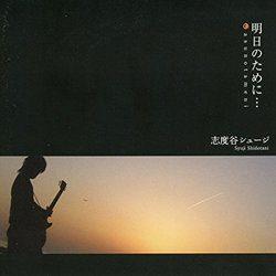 【新品】明日のために・・ c155/志度谷シュージ/DPRO-001【新品CD】