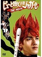 【中古】ピューと吹く!ジャガー THE MOVIE b14763/DRT-30234【中古DVDレンタル専用】