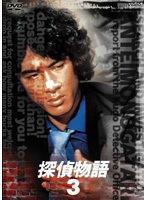 【中古】探偵物語 VOL.3 b23499/DRTD-07083【中古DVDレンタル専用】
