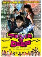 【中古】アキハバラ@DEEP b20779/DRTD-2645【中古DVDレンタル専用】