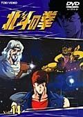 【中古】北斗の拳 VOL.14 [ワケアリ] d342/DRZS-07544【中古DVDレンタル専用】