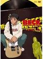 【中古】BECK Vol.01 b7790/DRZS-07641【中古DVDレンタル専用】