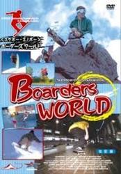 【中古】スケボー・スノボー ボーダーズワールド b21045/DSVX-2101【中古DVDレンタル専用】