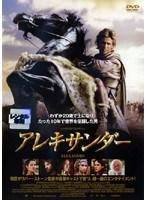 【中古】アレキサンダー b18068/DZ-9150【中古DVDレンタル専用】