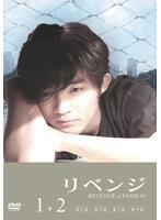 【中古】リベンジ 4/DZ-9174【中古DVDレンタル専用】