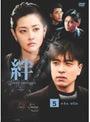 【中古】絆 Their Embrace  Vol.5 b13932/DZ-9184【中古DVDレンタル専用】