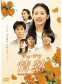 【中古】情熱 Love in Three Colors 有情 Vol.02/DZ-9205【中古DVDレンタル専用】