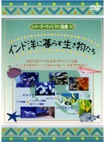 【中古】シリーズ・ヴィジアル図鑑 10 インド洋に暮らす生き物たち b13285/EKD-356【中古DVDレンタル専用】
