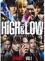 【中古】●HiGH&LOW ドラマ SEASON1 全3巻セット s13220/EYBF-60880-60882【中古DVDレンタル専用】