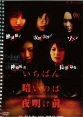 【中古】いちばん暗いのは夜明け前 b245/FDSD-0036【中古DVDレンタル専用】