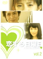 【中古】恋する日曜日 vol.2 b12245/FFEDR-00084【中古DVDレンタル専用】