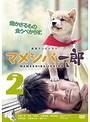 【中古】連続テレビドラマ マメシバ一郎 Vol.2 b14609/FMDR--9402【中古DVDレンタル専用】